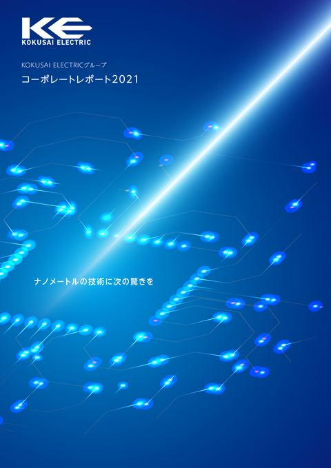 The Current Report (CSR Report 2018)